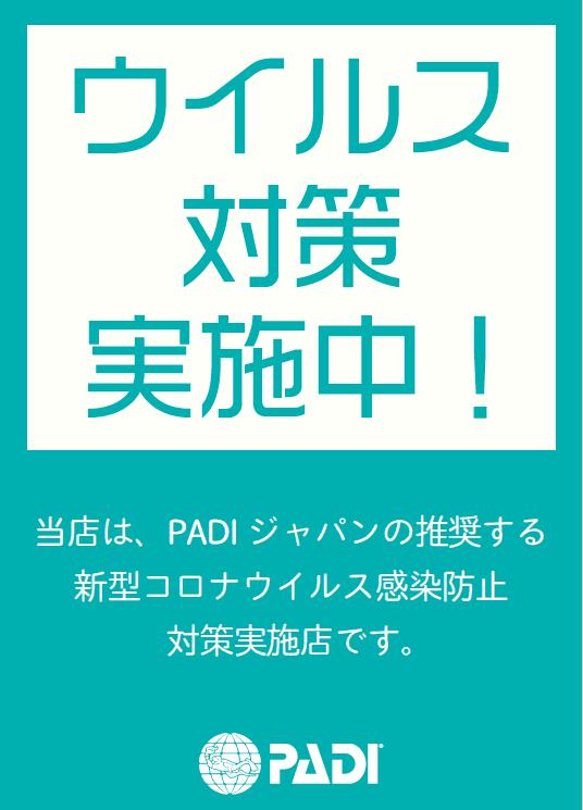 石垣島PADIダイビングライセンス取得ショップ