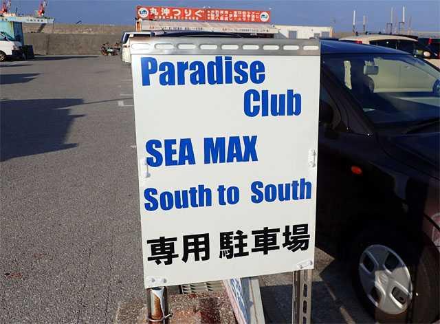 港 駐車場看板