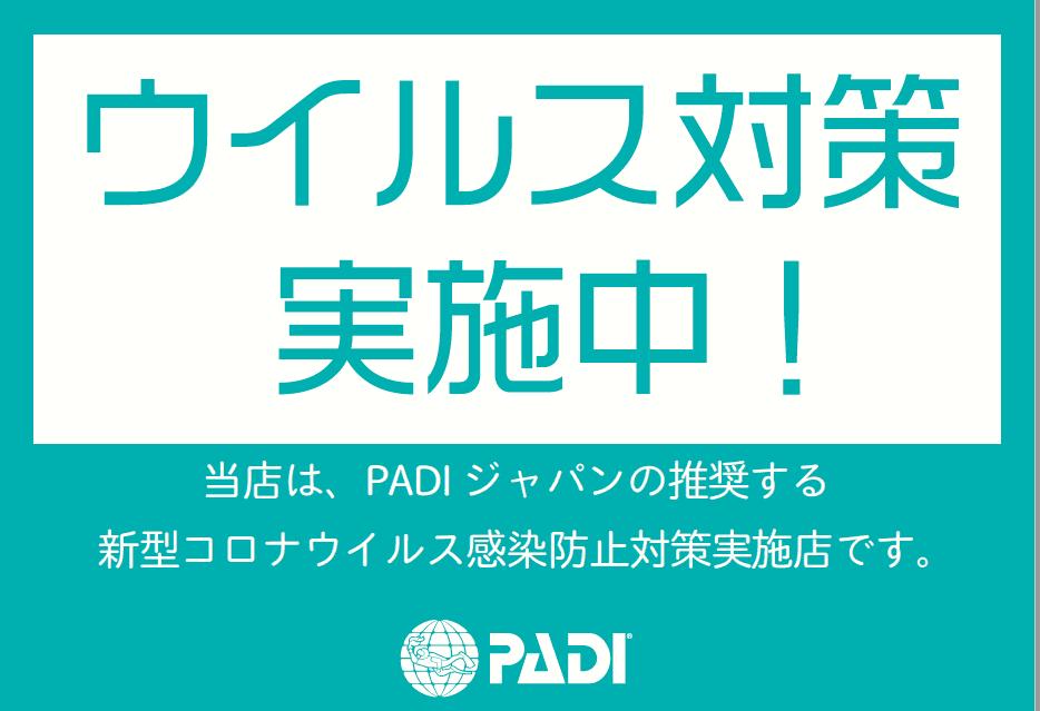 PADI ウィルス感染防止対策バナー