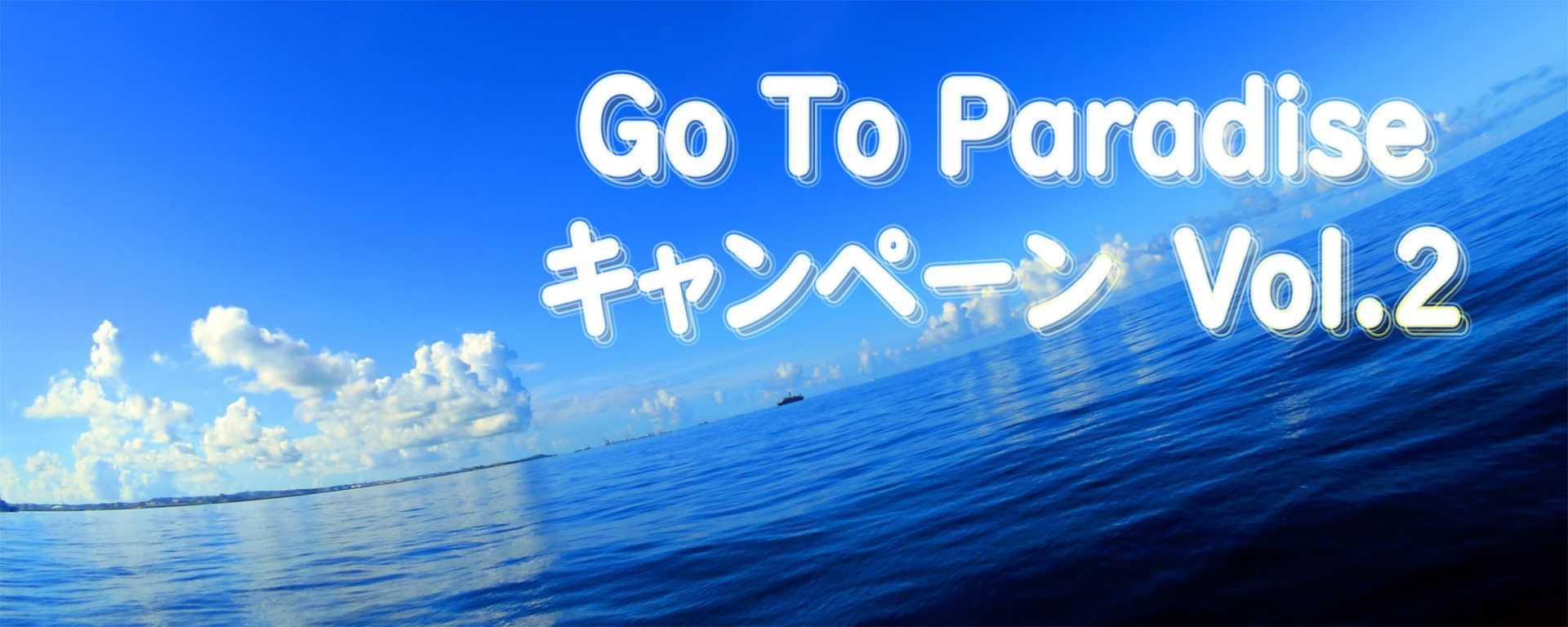 Go To Paradise キャンペーン Vol.2